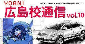 広島校通信vol.10公開!!苦戦した車の作画から貴重な短編アニメ原画まで、学生たちの力作をたくさん載せています☆
