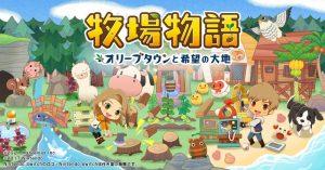 Nintendo Switch™向け完全新作の『牧場物語 オリーブタウンと希望の大地』へのキャラクターボイスを代アニ在校生37名が担当!