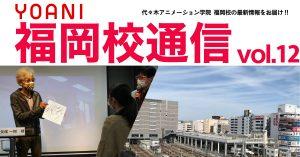 福岡校通信vol.12公開!!矢尾一樹さん来校!!出張体験型オープンキャンパス便り!!