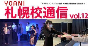 札幌校通信vol.12公開!!「アトリエ公演」終了報告&卒業式の写真をお届け♪それぞれの道でしっかりと歩んでいってね~!