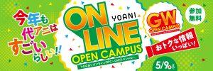 YOANI オンラインオープンキャンパス~GWスペシャル~