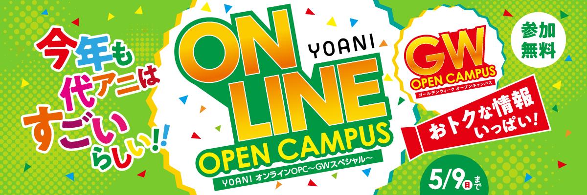 YOANI オンラインOPC GWスペシャル