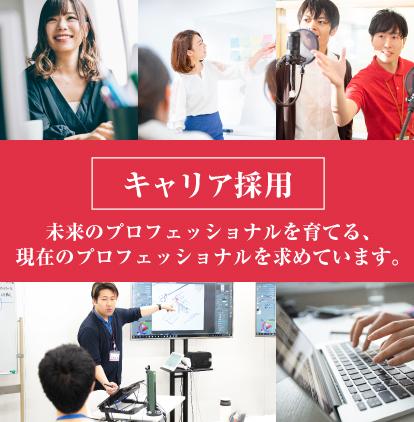 代々木アニメーション学院 講師・スタッフ募集
