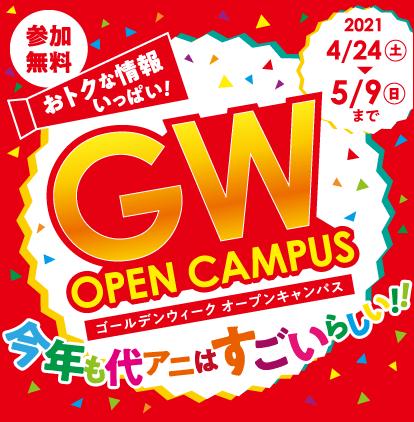 GW オープンキャンパス