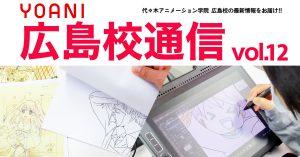 広島校通信vol.12公開!!必見!自分の適性を見極め、アニメに携わるお仕事を!和服の描き方実習!