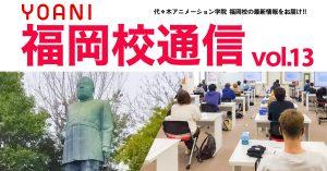 福岡校通信vol.13公開!!井上和彦さん来校!!≠MEメジャーデビューおめでとう!