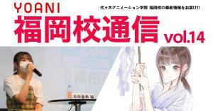 福岡校通信vol.14‼春フェス!ゲスト来校オープンキャンパス★各学科講師が来福!