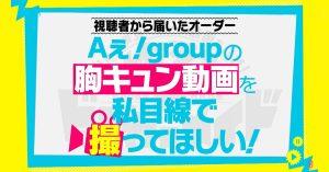 代アニ生が関西テレビ『炸裂!ドーガーメイド』のコーナー『Aぇ! groupの胸キュン動画!』に声優として出演!