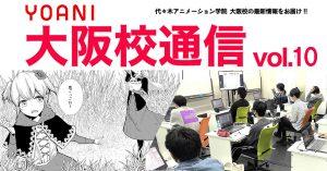 大阪校通信vol.10公開!! 当たり前のことを当たり前に出来るのが大事!!