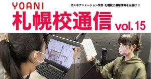 札幌校通信vol.15!! 卒業生の日常