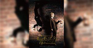 ミュージカル『憂国のモリアーティ』Op.3-ホワイトチャペルの亡霊- に代アニ在学生がアンサンブルとして出演!