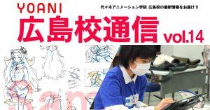 広島校通信vol.14!!  アニメ制作会社就職に挑戦中!