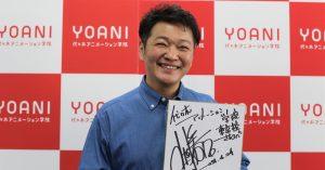 代々木アニメーション学院イベントレポート 声優「山口勝平さん」によるゲストトークを開催!!