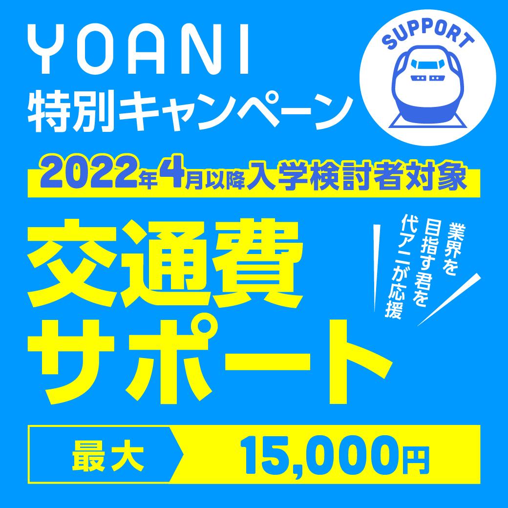 YOANI 特別キャンペーン 交通費サポート 最大15,000円