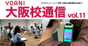 大阪校通信vol.11公開!!  入学前から始めたいあなたへ💐