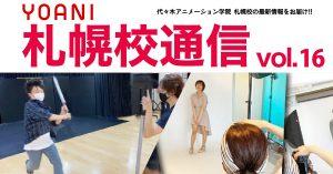 札幌校通信vol.16公開!!  札幌校 夏のオープンキャンパス♪