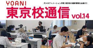 東京校通信vol.14公開!!  サマースクール開講中🌼