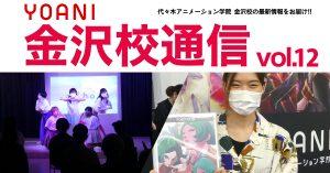 金沢校通信vol.12公開!!  大盛況!学院祭レポート🎉