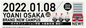 大阪校が学生数大幅増加の為、2022年春 自社ビル新校舎にて開校!