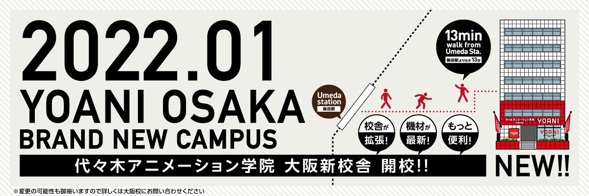 大阪校が学生数大幅増加のため、2022年春 自社ビル新校舎にて開校!