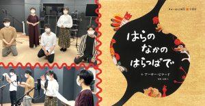 代アニ生が九州国立博物館公式youtubeチャンネルにて絵本の朗読で在学デビュー!