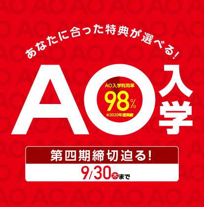 AO 入学 2022年度 4期