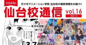 仙台校通信vol.16公開!!  週1コース無料体験レッスン開催中~♪