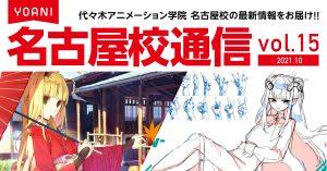 名古屋校通信vol.15公開!!  世界チャンピオンと共演!