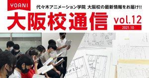 大阪校通信vol.12公開!!  今年の卒業生がエンディングテロップに載ってます