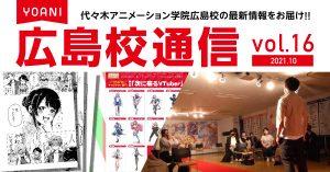 広島校通信vol.16公開!!  まだまだ熱い!代ア二のコンテスト!