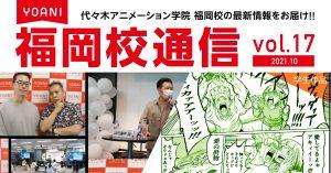 福岡校通信vol.17公開!!  福岡校来校の豪華ゲストオープンキャンパス記録!